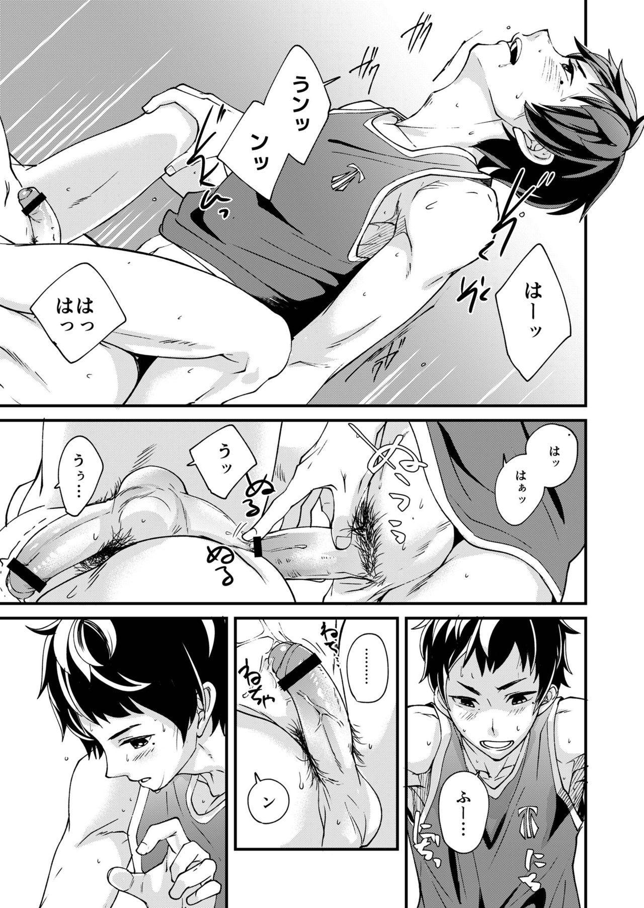 Emaru-kun ga Ienai Koto 22