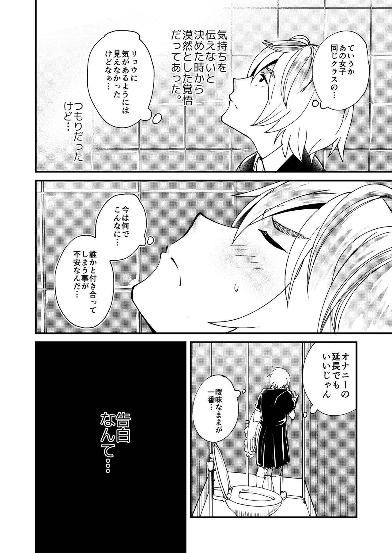 Emaru-kun ga Ienai Koto 27