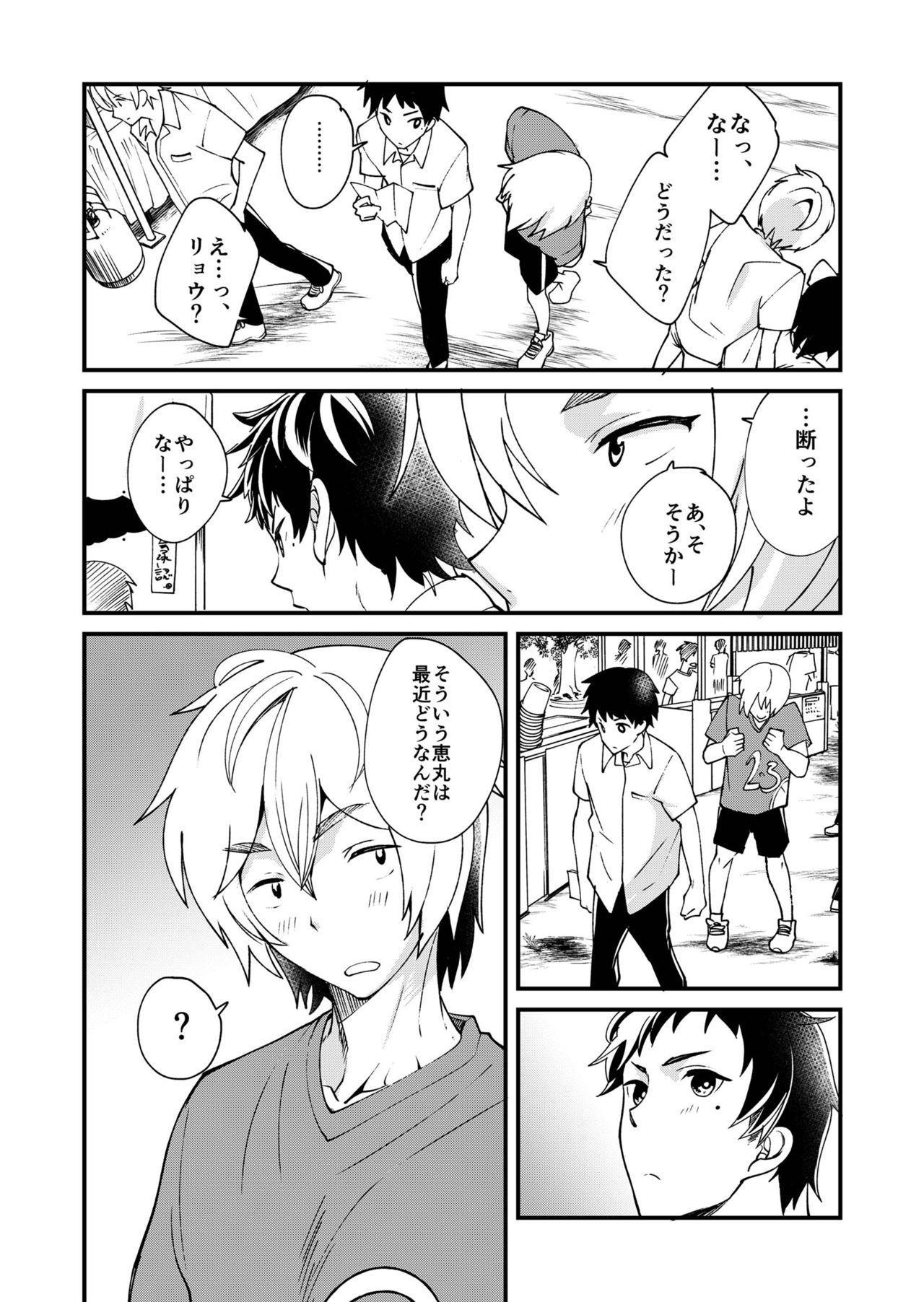 Emaru-kun ga Ienai Koto 29