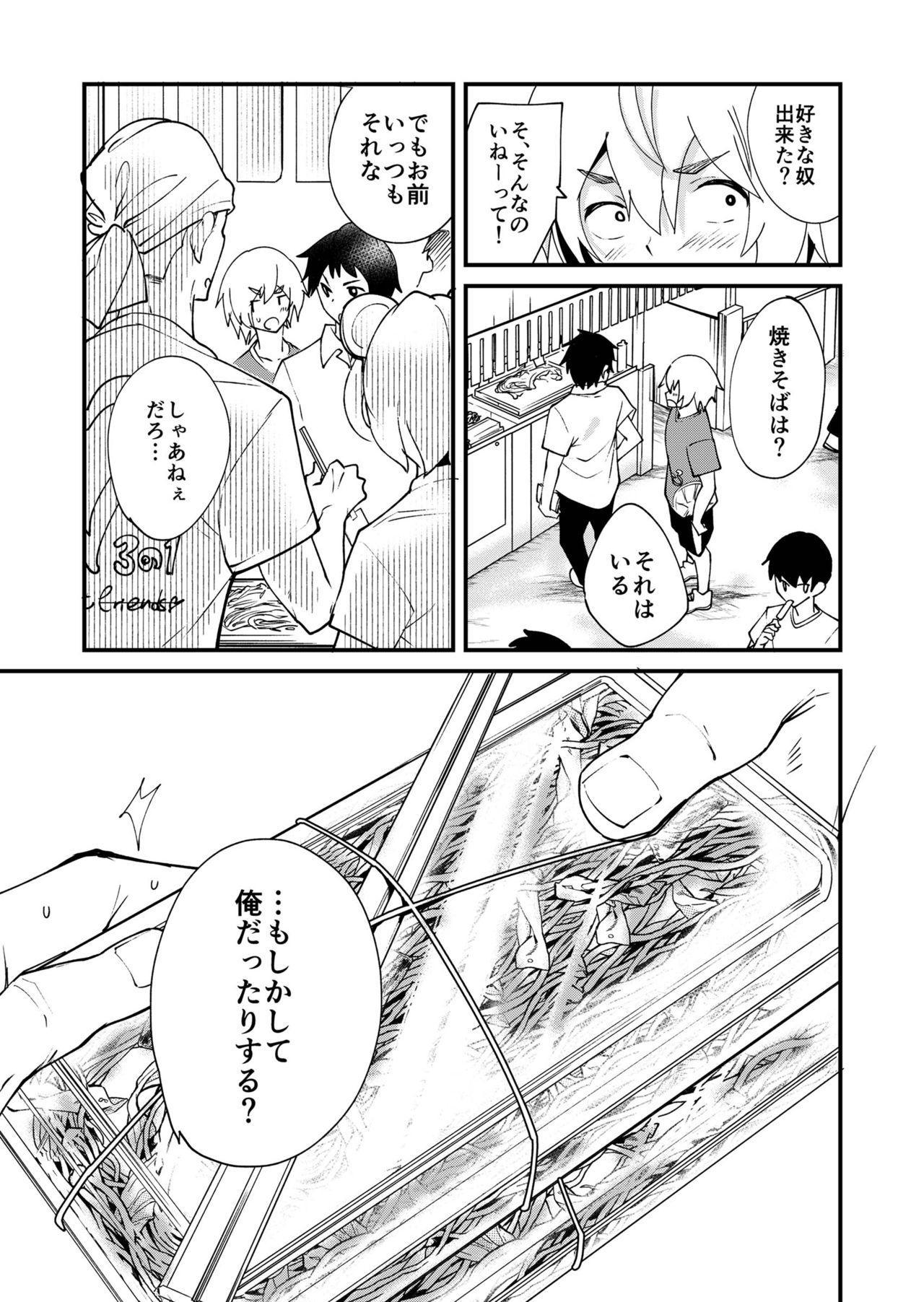 Emaru-kun ga Ienai Koto 30