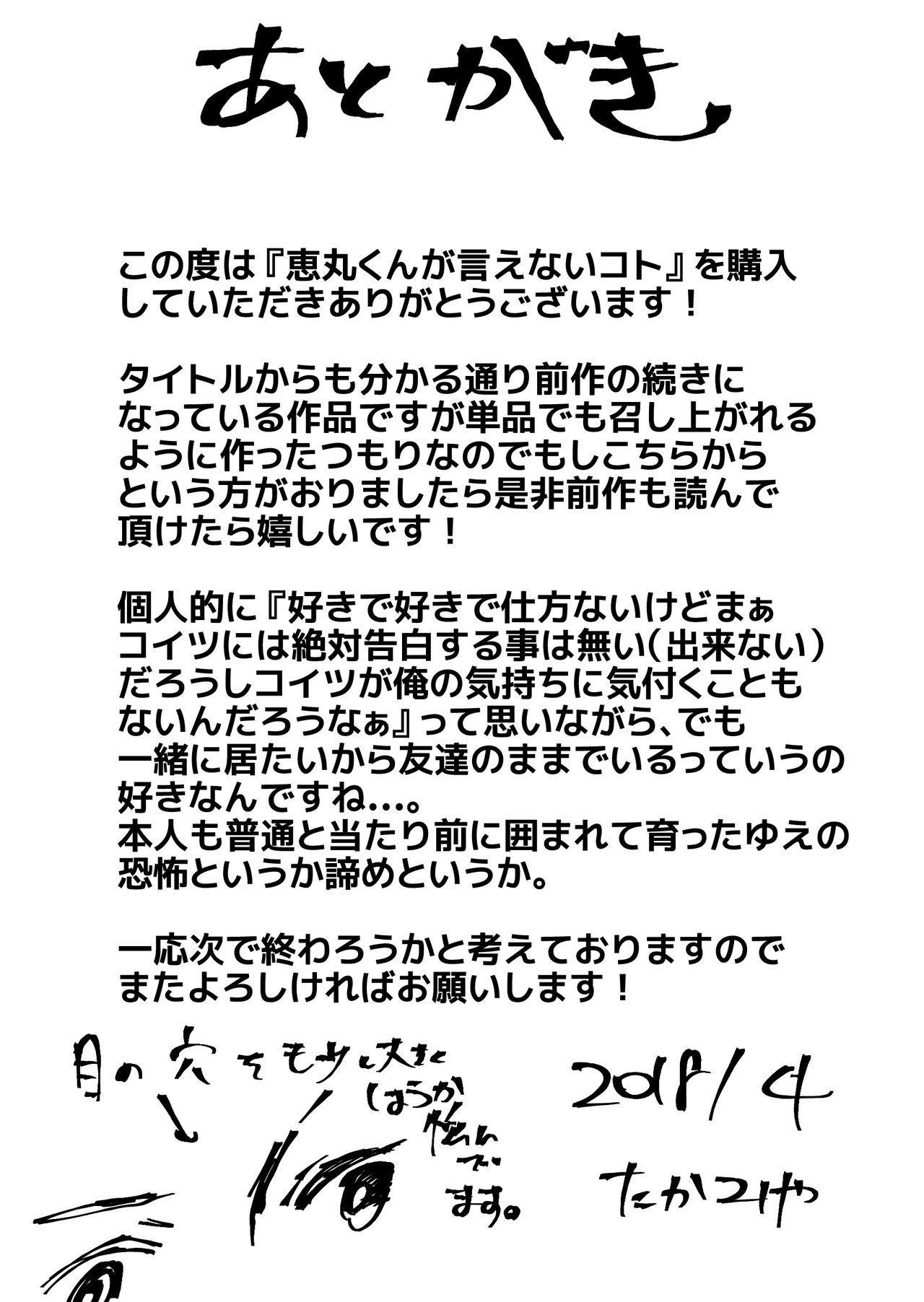 Emaru-kun ga Ienai Koto 35