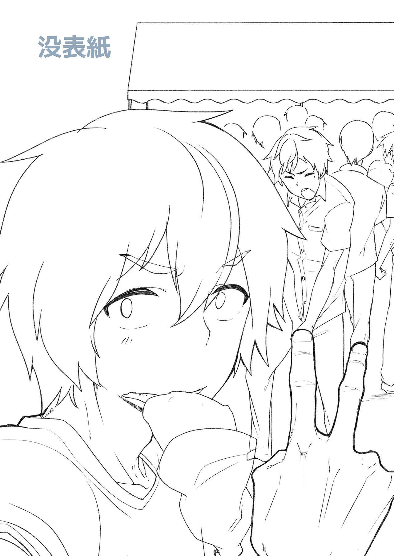 Emaru-kun ga Ienai Koto 37