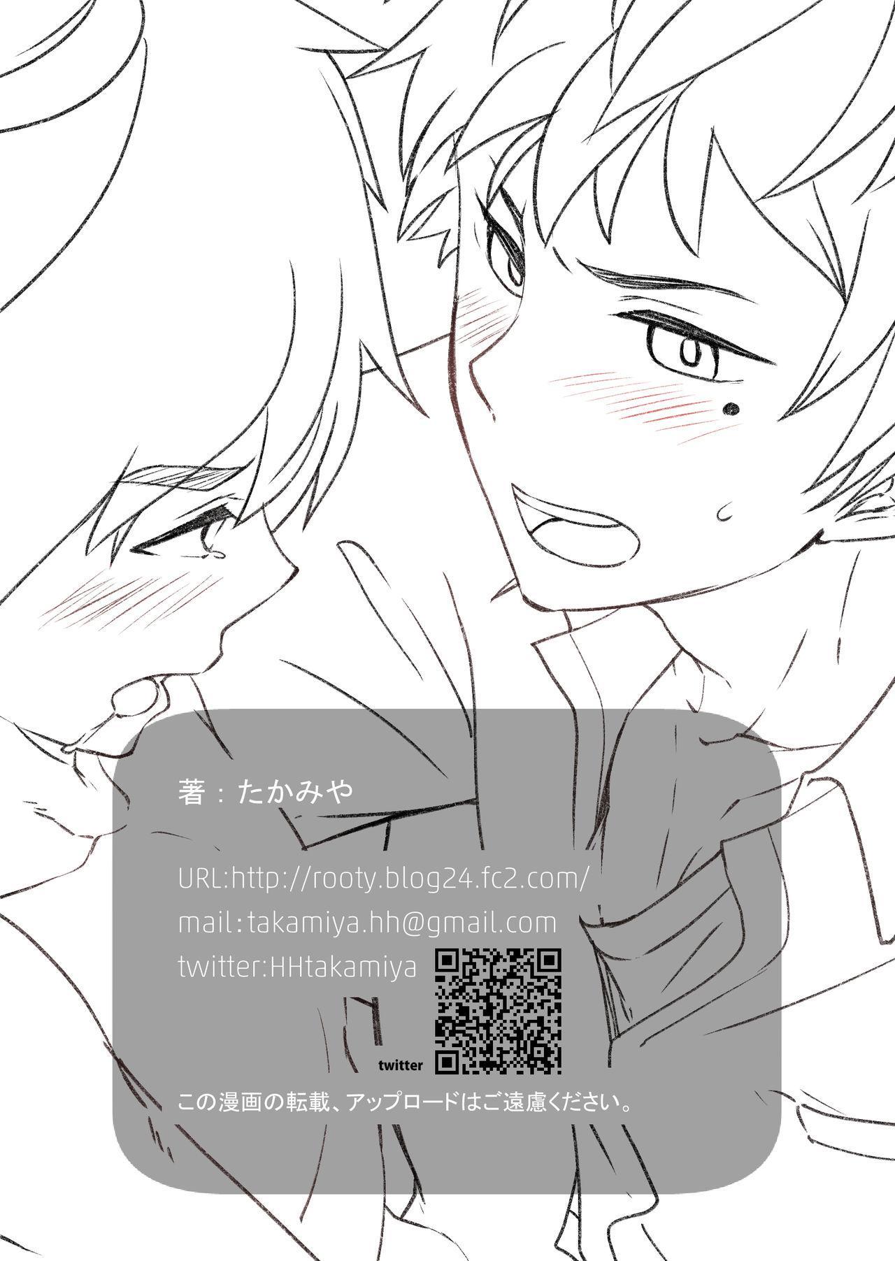 Emaru-kun ga Ienai Koto 38