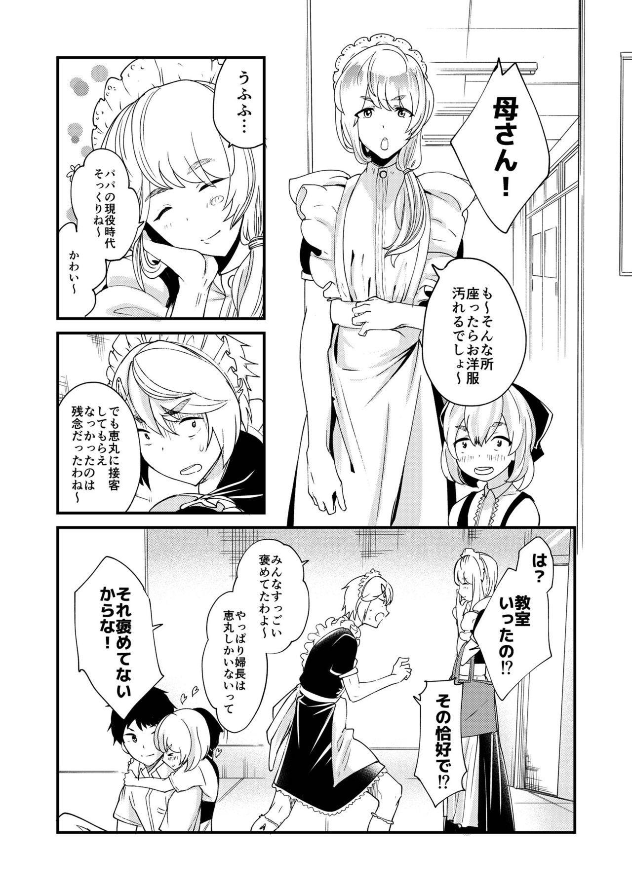 Emaru-kun ga Ienai Koto 6
