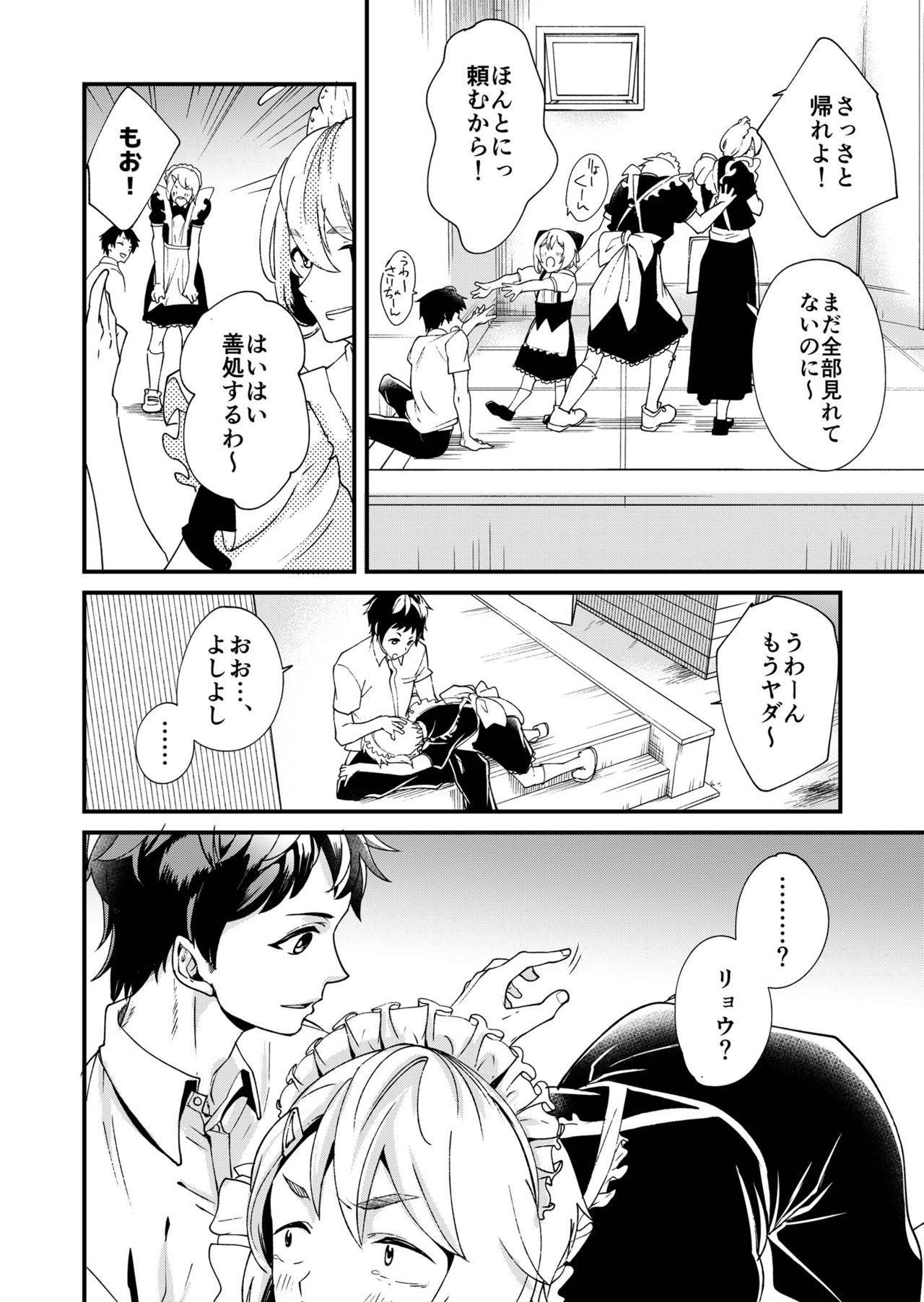 Emaru-kun ga Ienai Koto 7