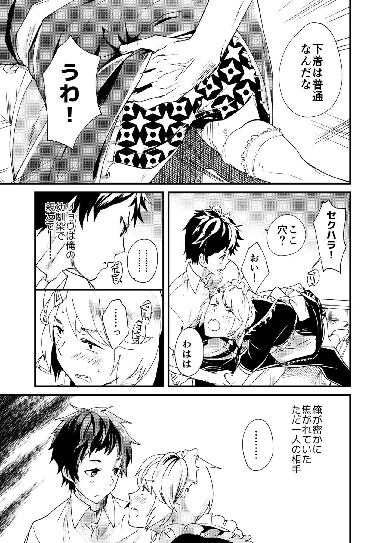 Emaru-kun ga Ienai Koto 8