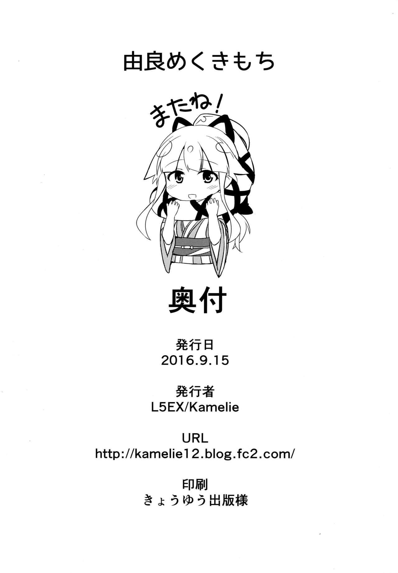 Yura meku Kimochi   由良搖曳不定 17