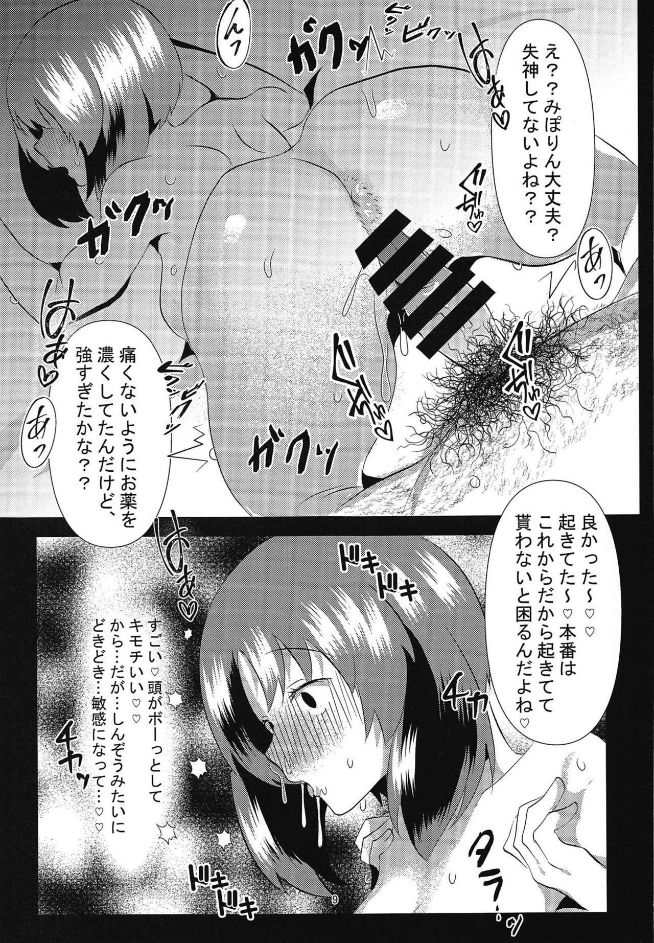 Kawazoko Shoujo 7