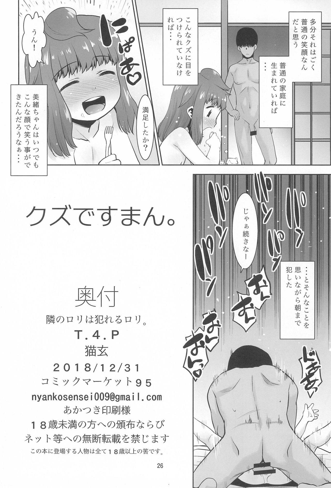Tonari no Loli wa Yareru Loli. 25