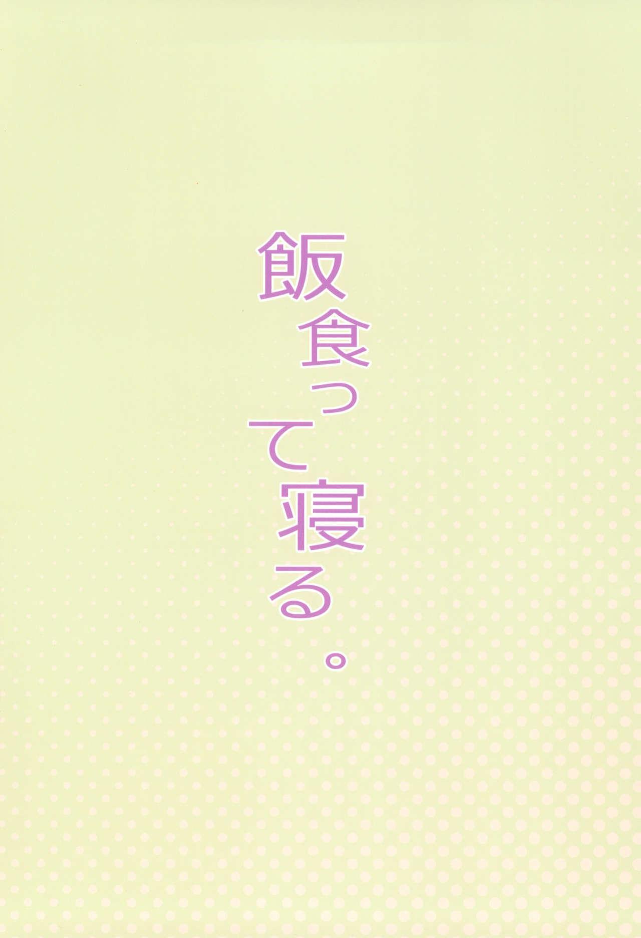 Teliot Jogakuen Benjo Onaho-bu Mesugaki Hen 31