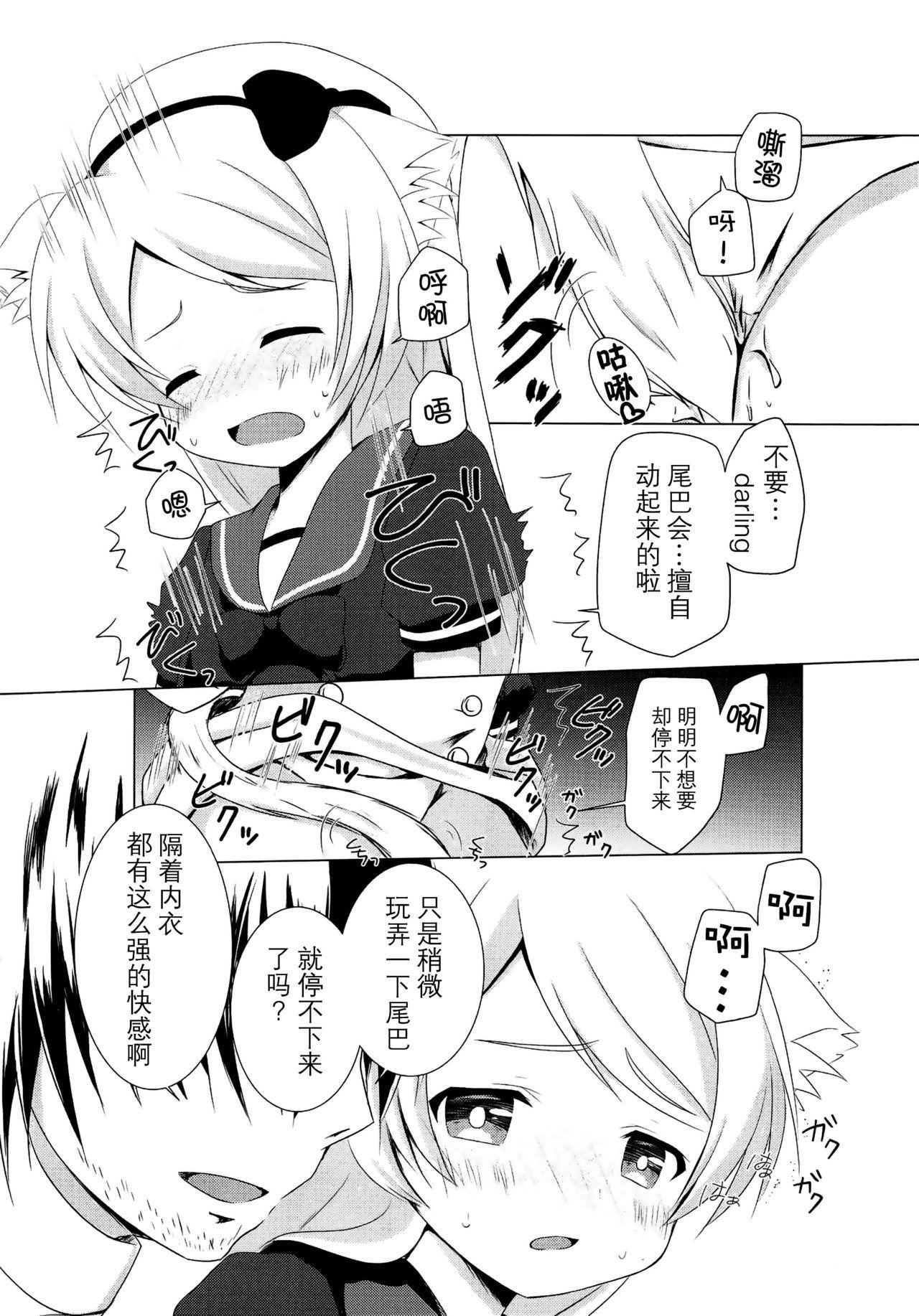 Nekomimi-ka Suru nante Marude Doujinshi ja Nai ka!!! 9