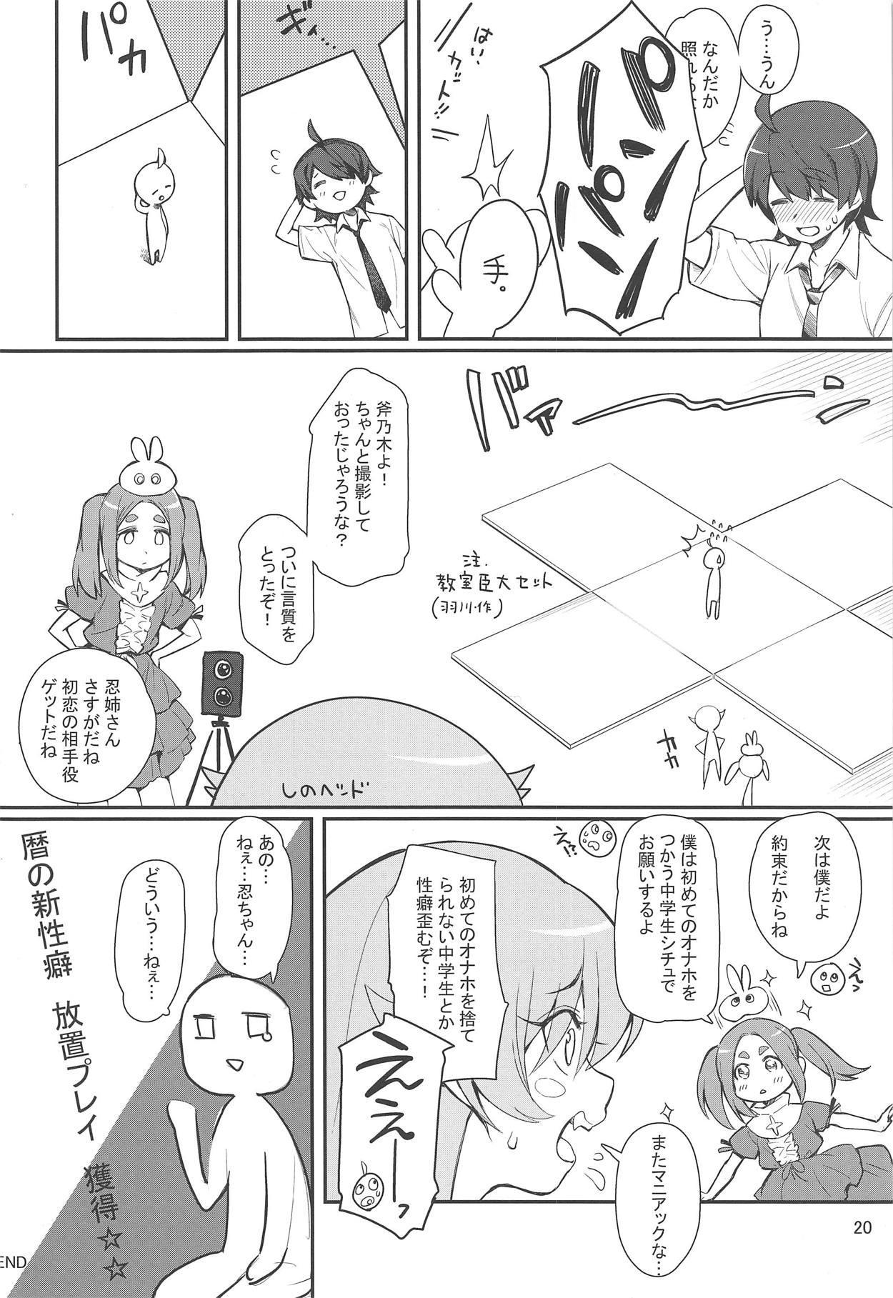 Pachimonogatari Part 17: Shinobu Drama 18