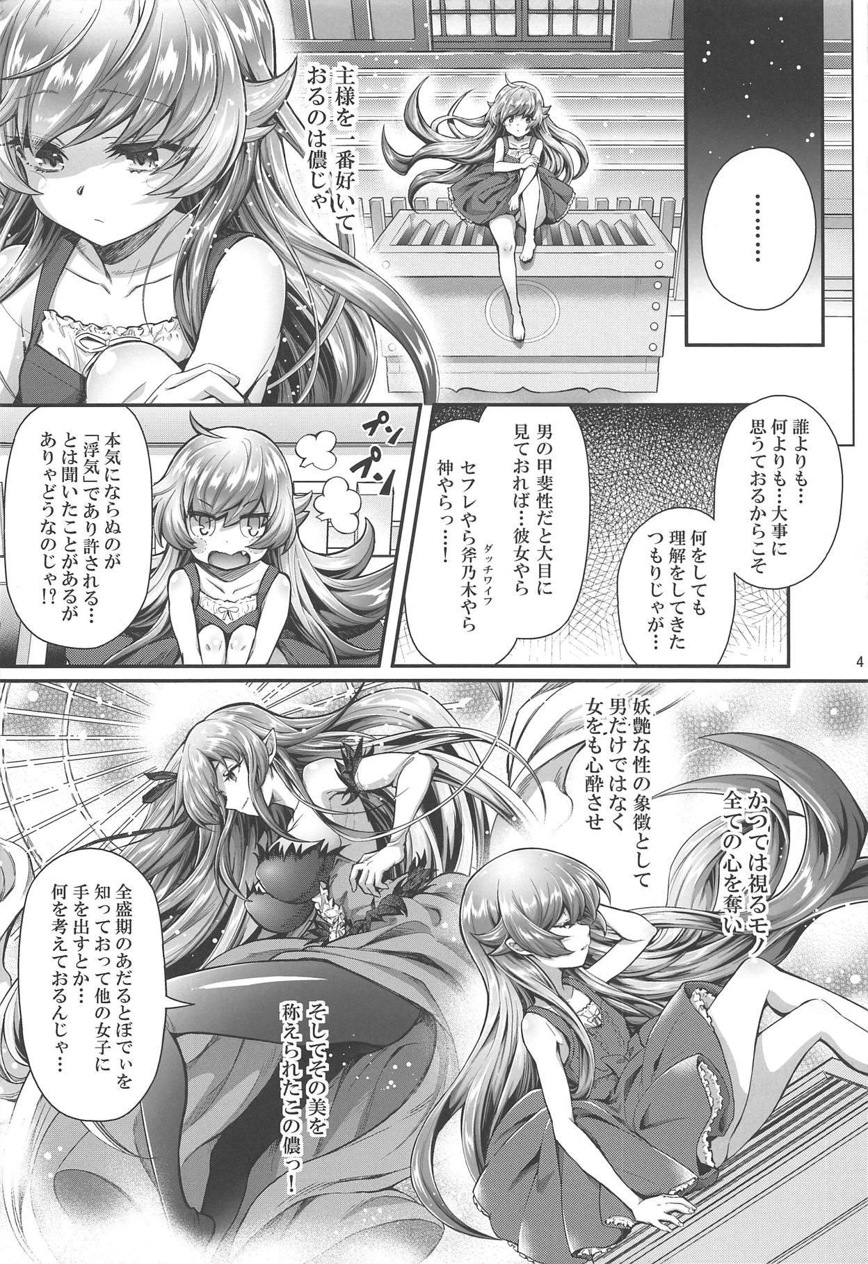 Pachimonogatari Part 17: Shinobu Drama 2