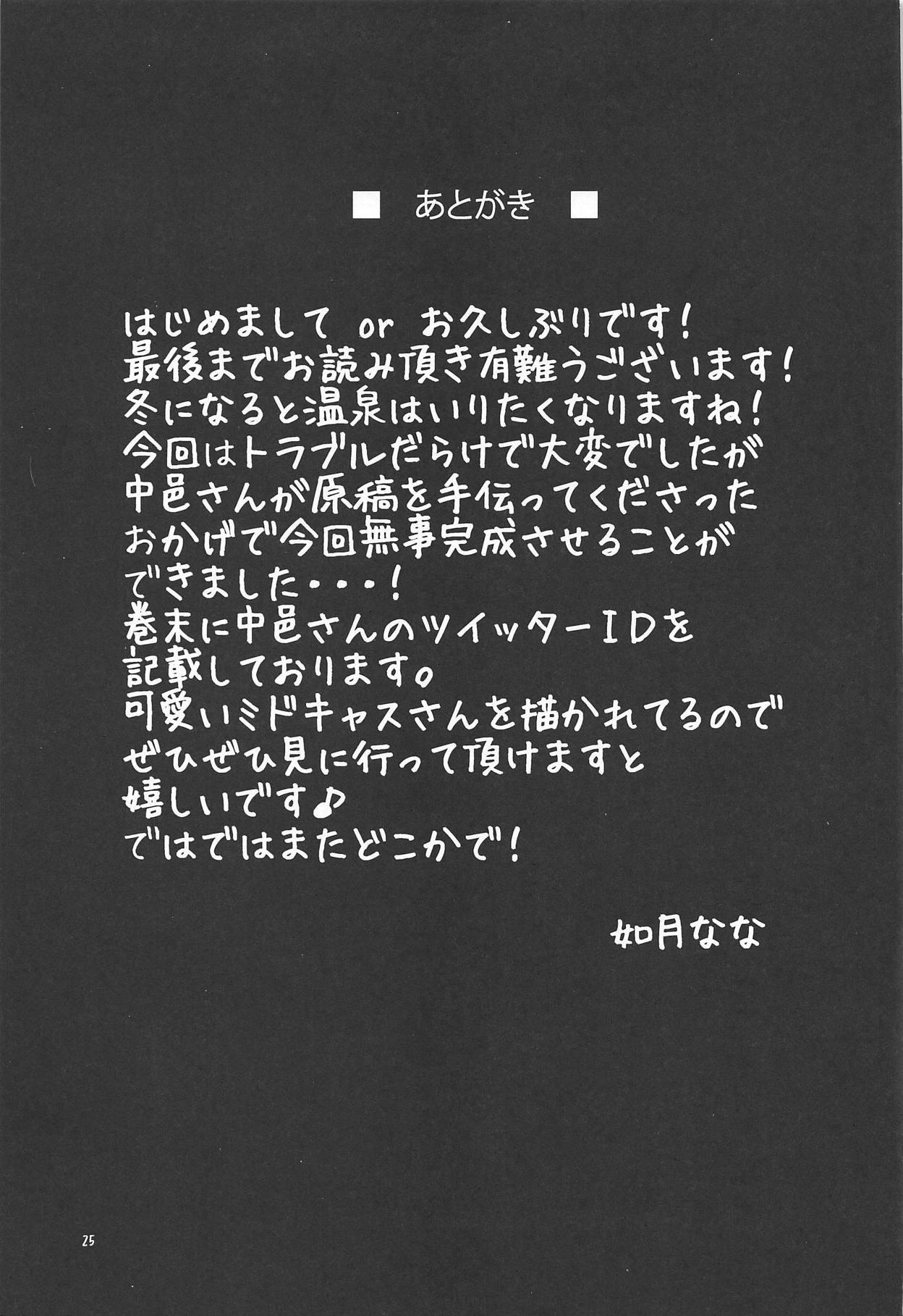 MidCas-san to Kashikiri Rotenburo 23