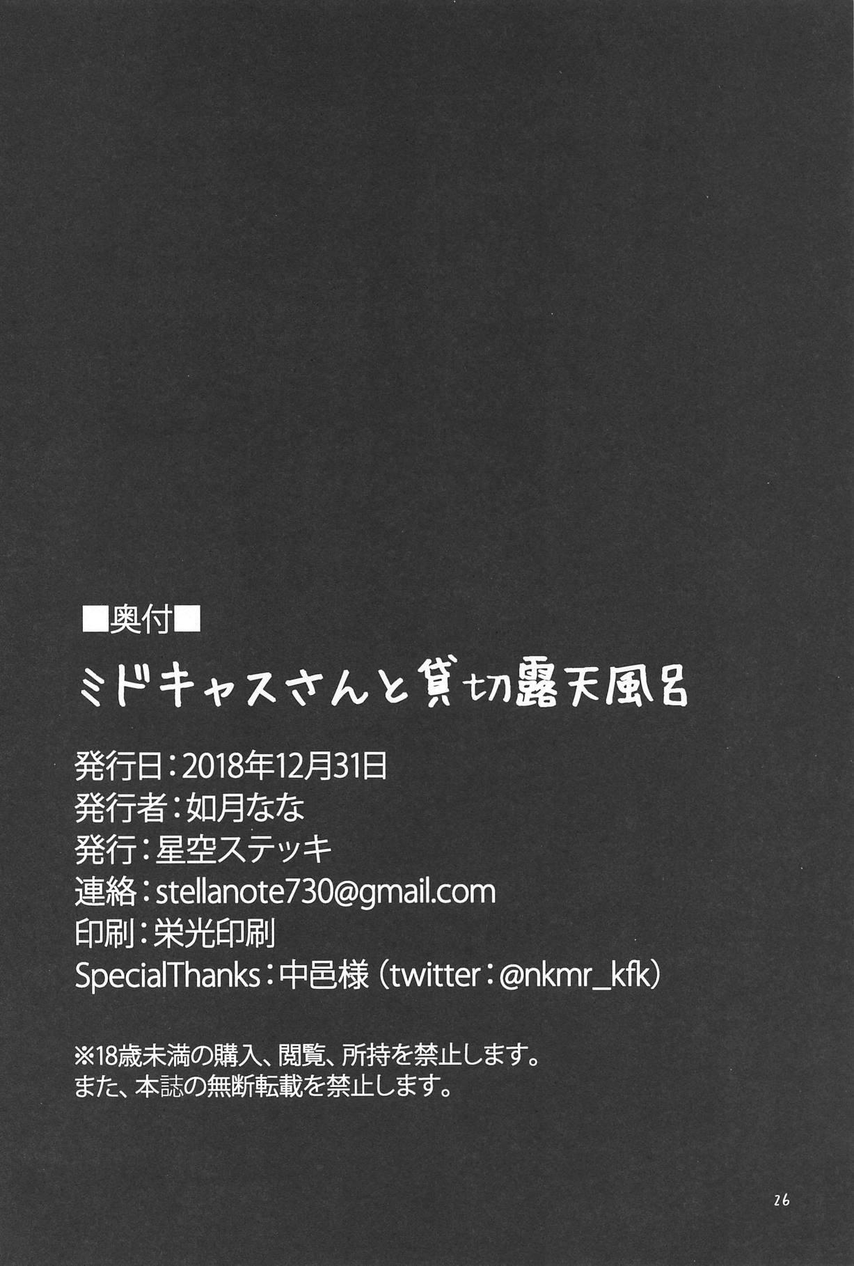MidCas-san to Kashikiri Rotenburo 24