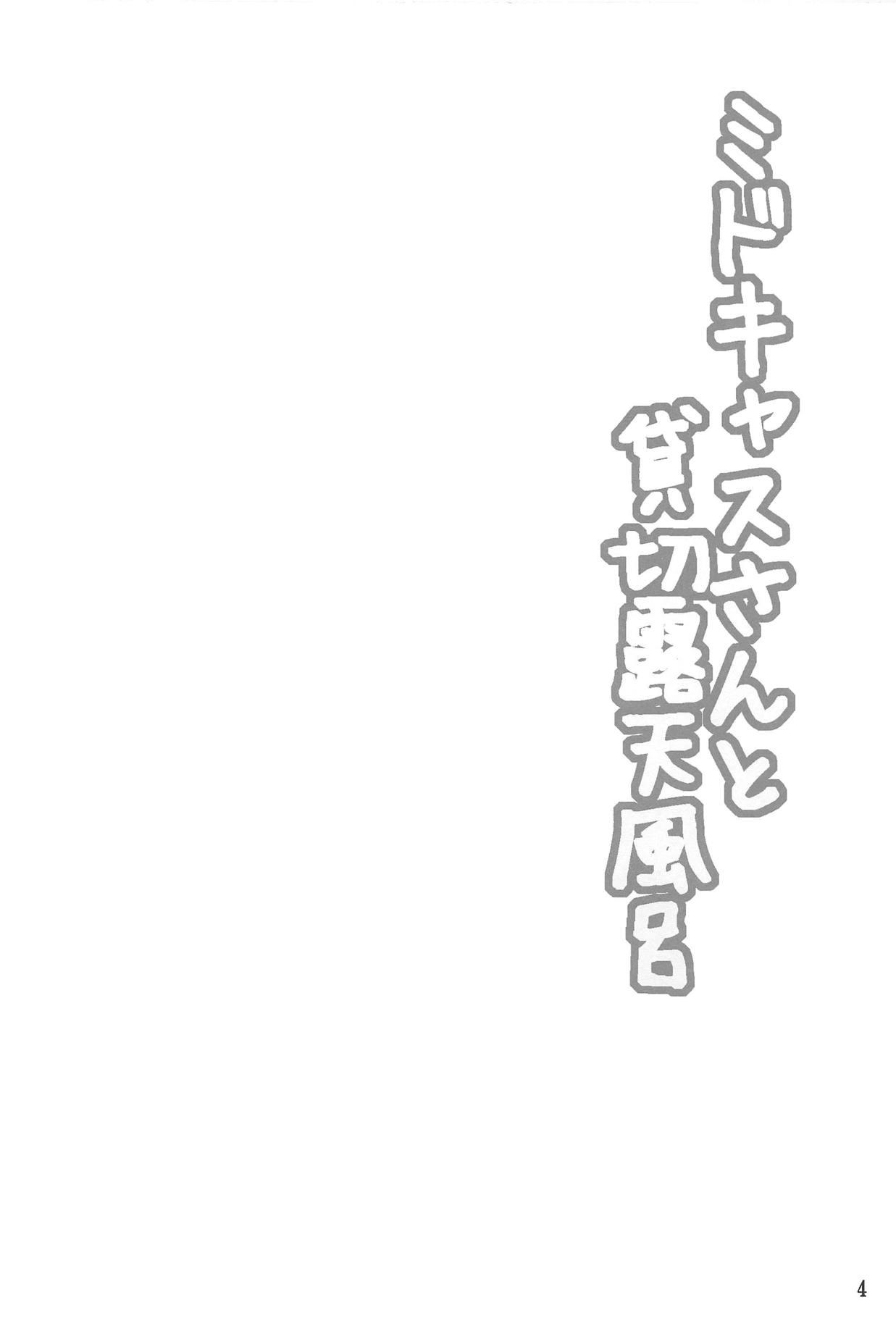 MidCas-san to Kashikiri Rotenburo 2