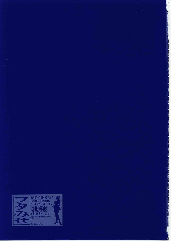 (C62) [TIMEST (Tokisaka Mugi)] futa-mise FUTANARI-MISEAI (Dead or Alive) 0