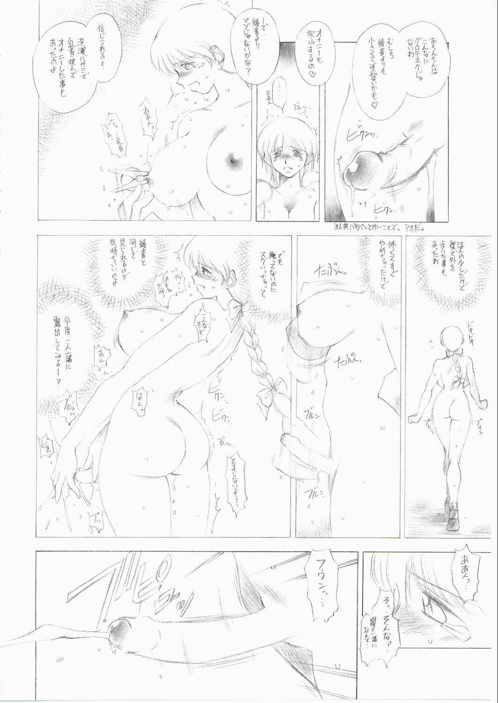 (C62) [TIMEST (Tokisaka Mugi)] futa-mise FUTANARI-MISEAI (Dead or Alive) 22
