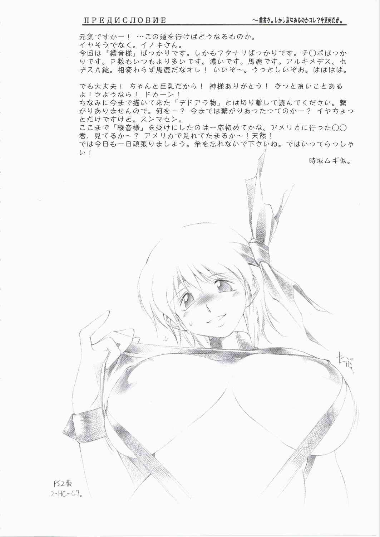 (C62) [TIMEST (Tokisaka Mugi)] futa-mise FUTANARI-MISEAI (Dead or Alive) 2