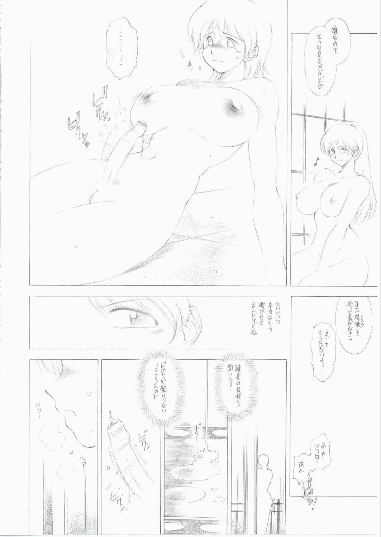 (C62) [TIMEST (Tokisaka Mugi)] futa-mise FUTANARI-MISEAI (Dead or Alive) 32