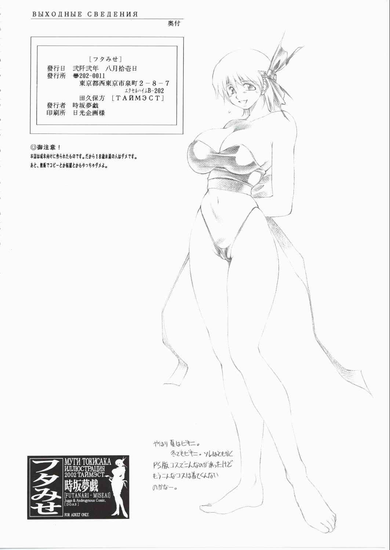 (C62) [TIMEST (Tokisaka Mugi)] futa-mise FUTANARI-MISEAI (Dead or Alive) 48