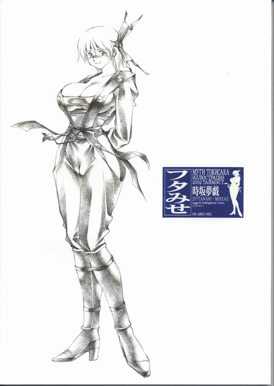 (C62) [TIMEST (Tokisaka Mugi)] futa-mise FUTANARI-MISEAI (Dead or Alive) 50