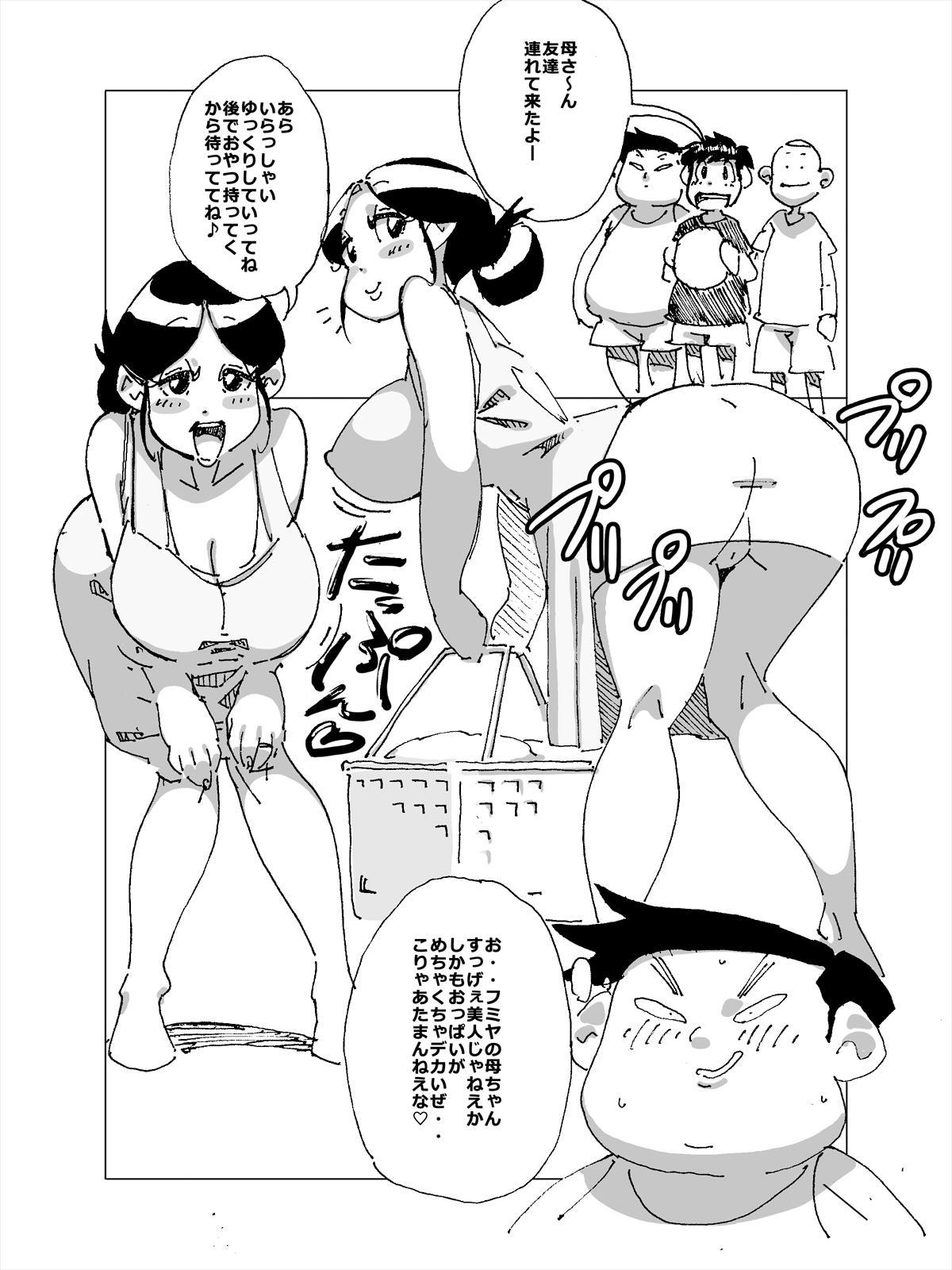 [maple-go] Maseo no Takurami -Omae no Kaa-chan, Umasou da na- 0