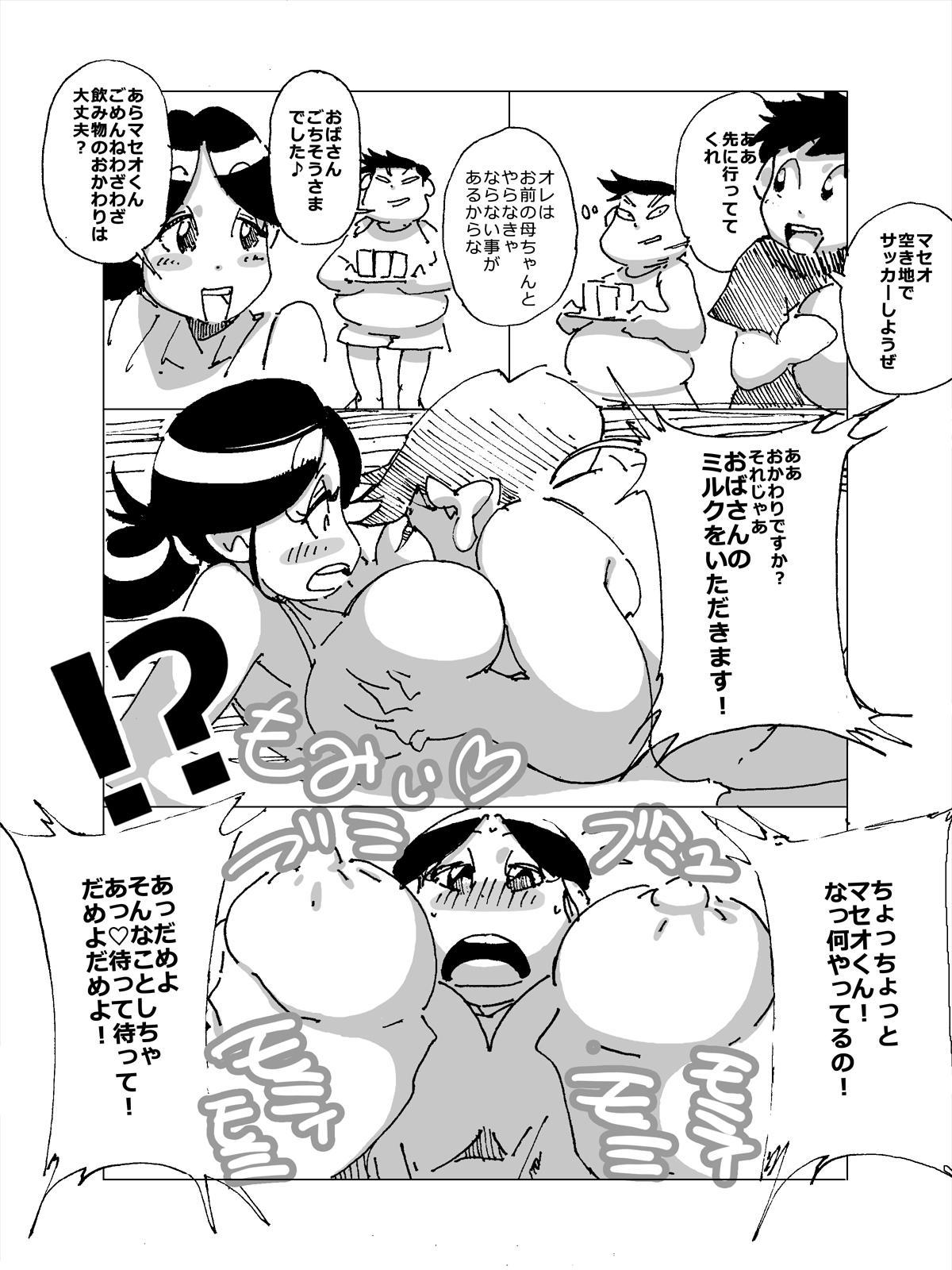[maple-go] Maseo no Takurami -Omae no Kaa-chan, Umasou da na- 1
