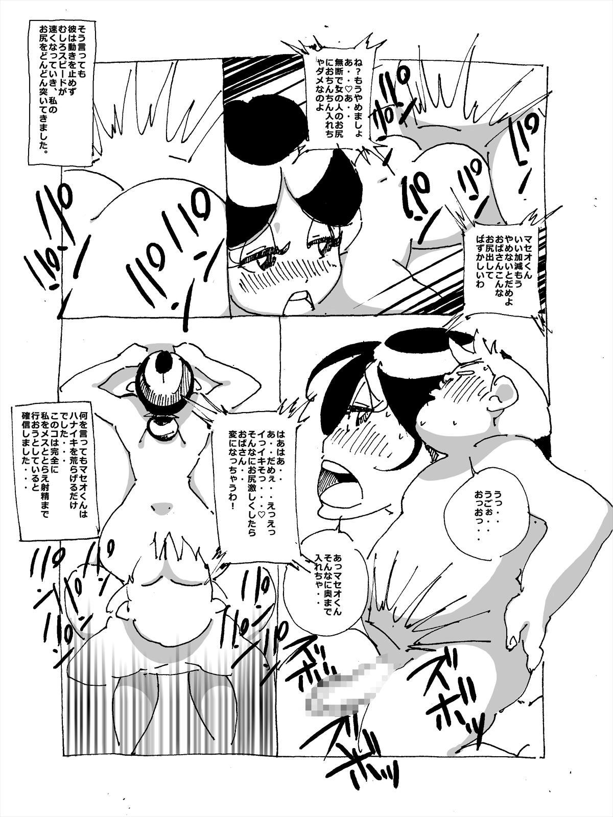 [maple-go] Maseo no Takurami -Omae no Kaa-chan, Umasou da na- 3