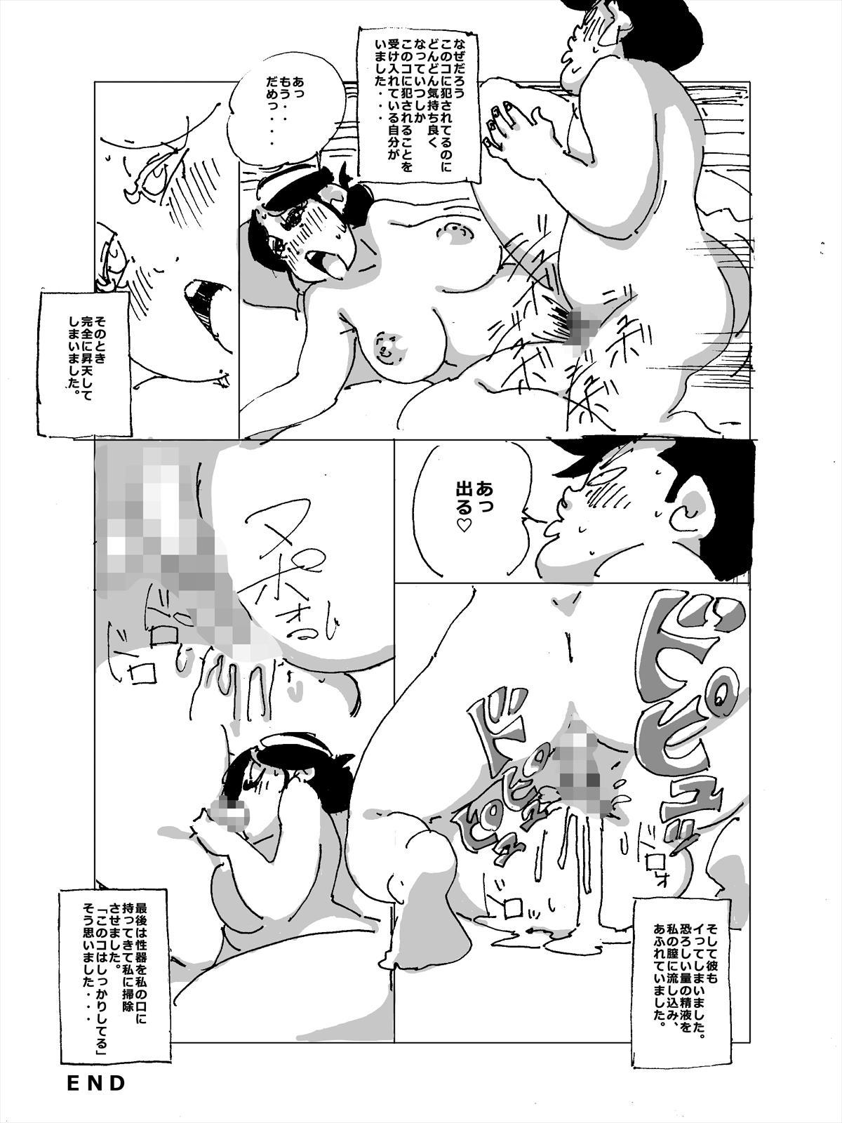 [maple-go] Maseo no Takurami -Omae no Kaa-chan, Umasou da na- 4