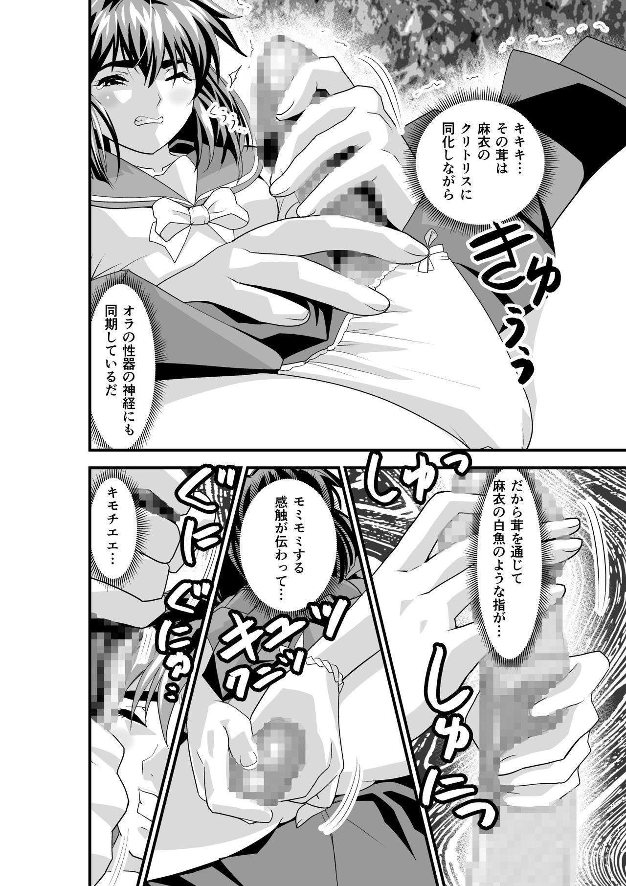 Matsukasa Illusion Dainiya 9