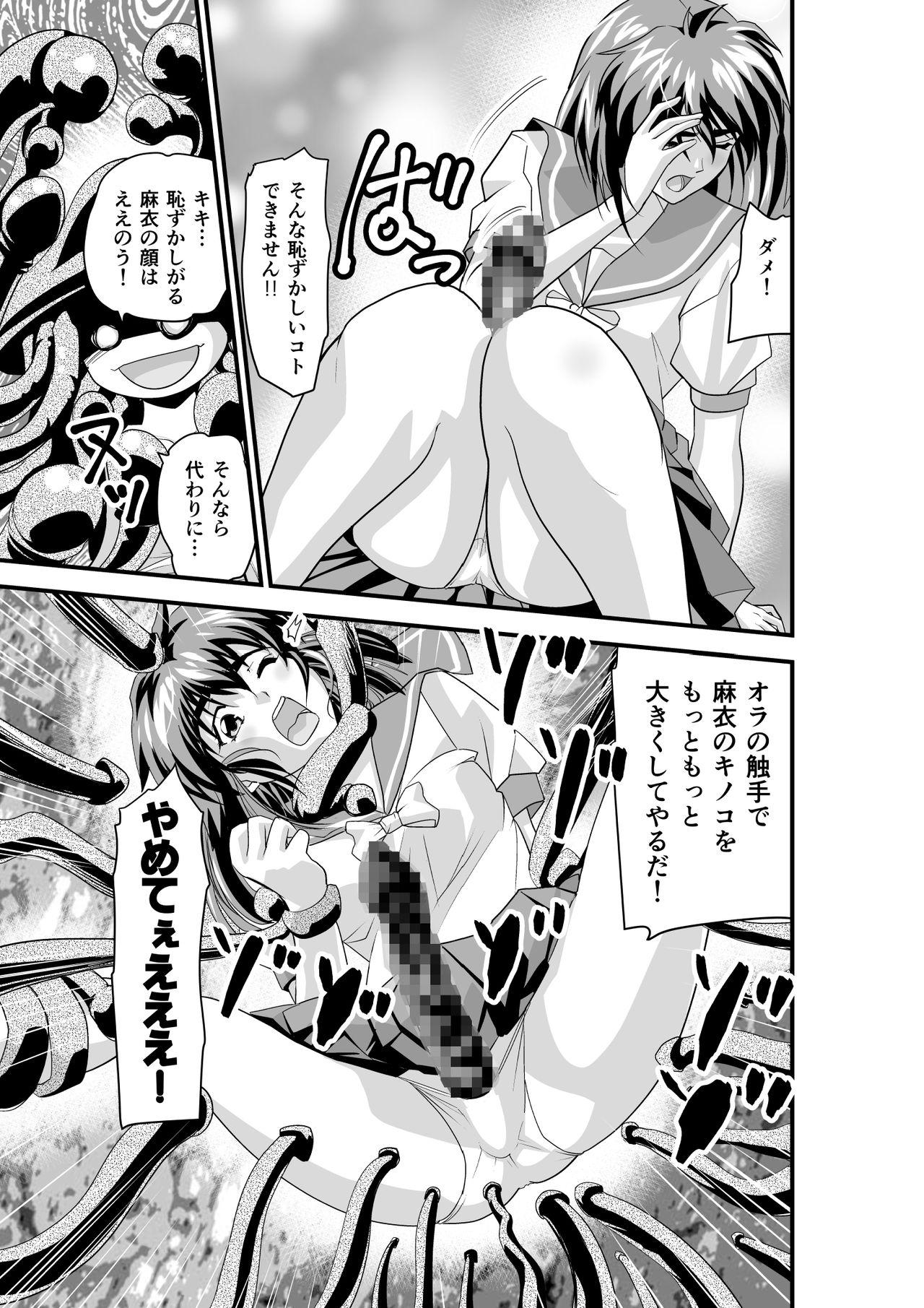 Matsukasa Illusion Dainiya 12