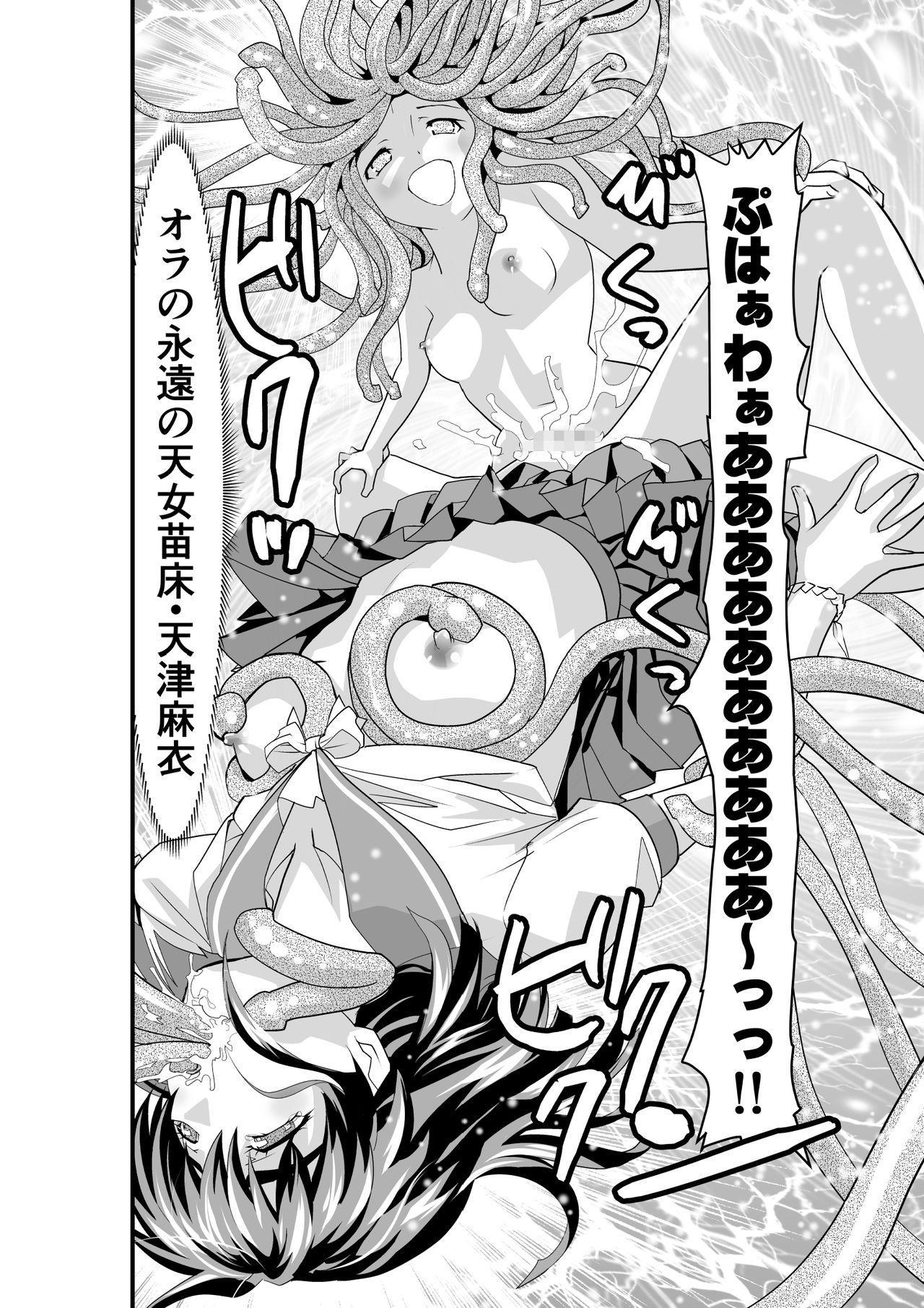 Matsukasa Illusion Dainiya 27