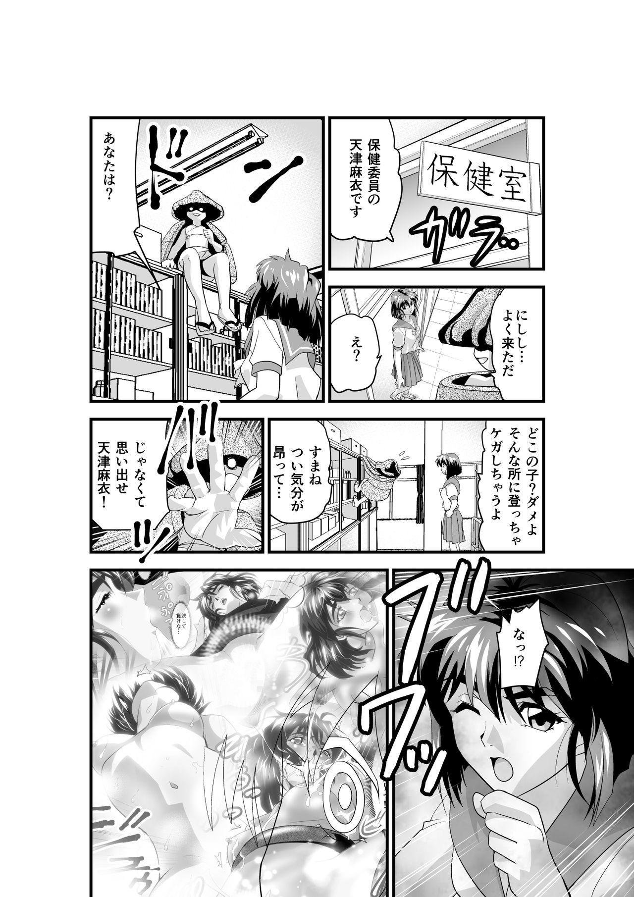 Matsukasa Illusion Dainiya 3