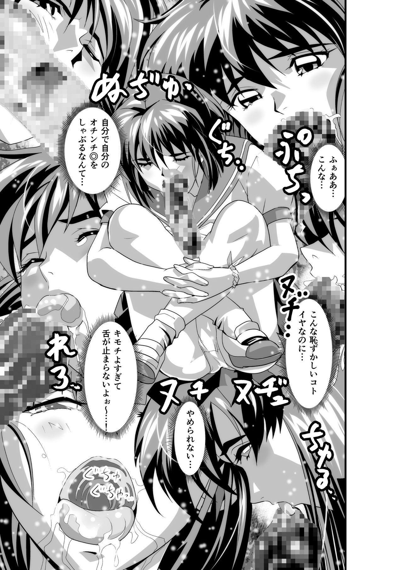 Matsukasa Illusion Dainiya 48