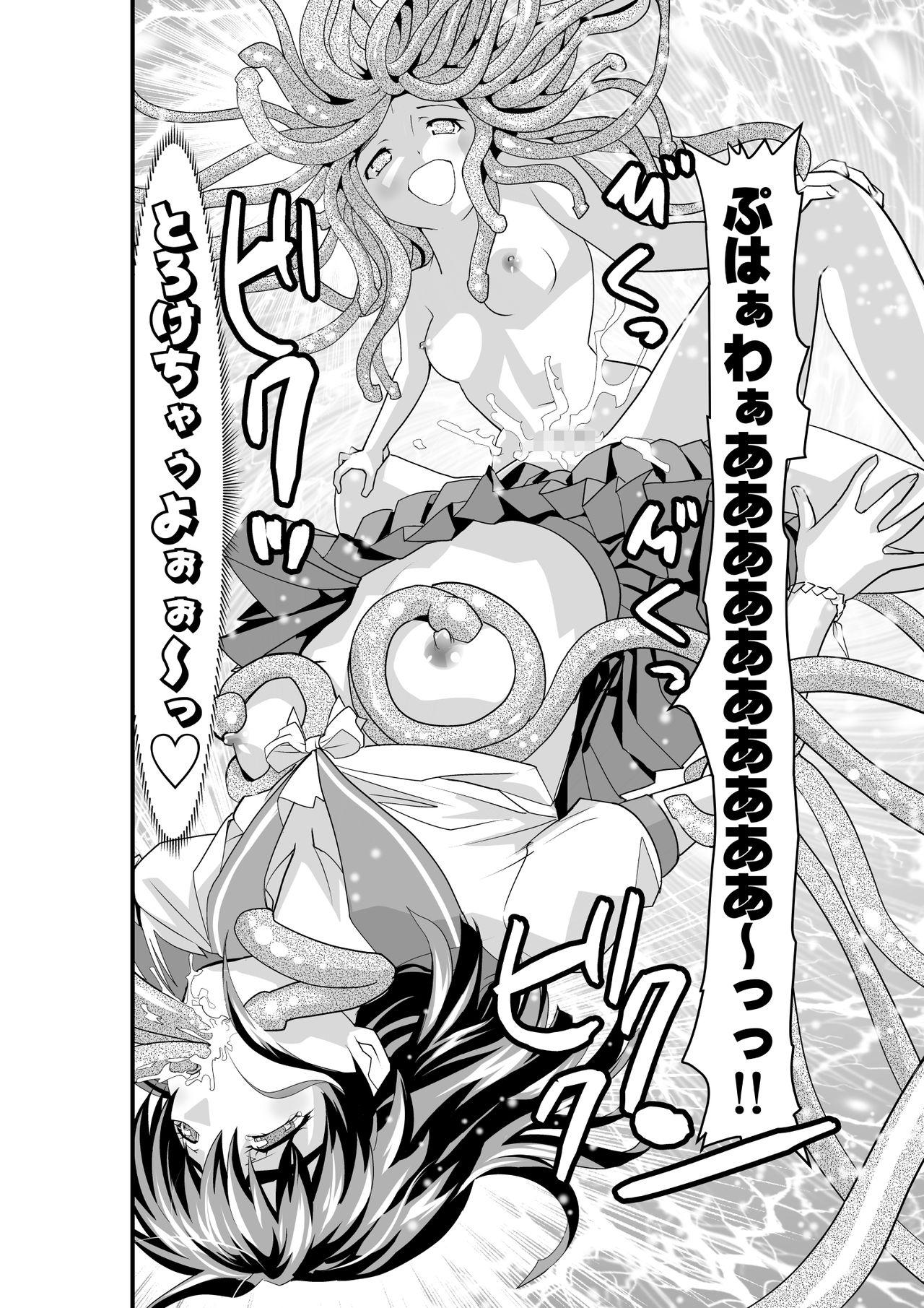 Matsukasa Illusion Dainiya 59