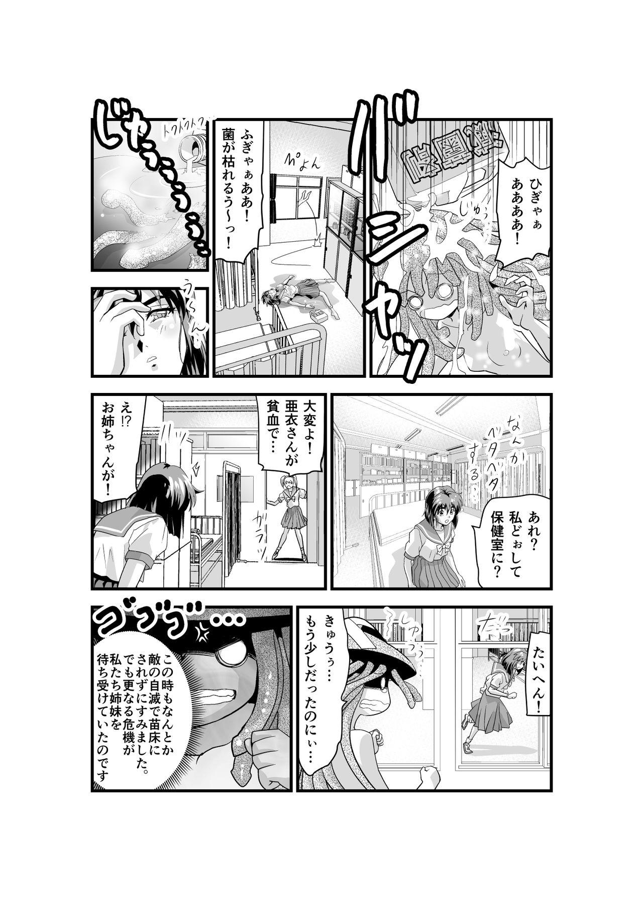 Matsukasa Illusion Dainiya 61