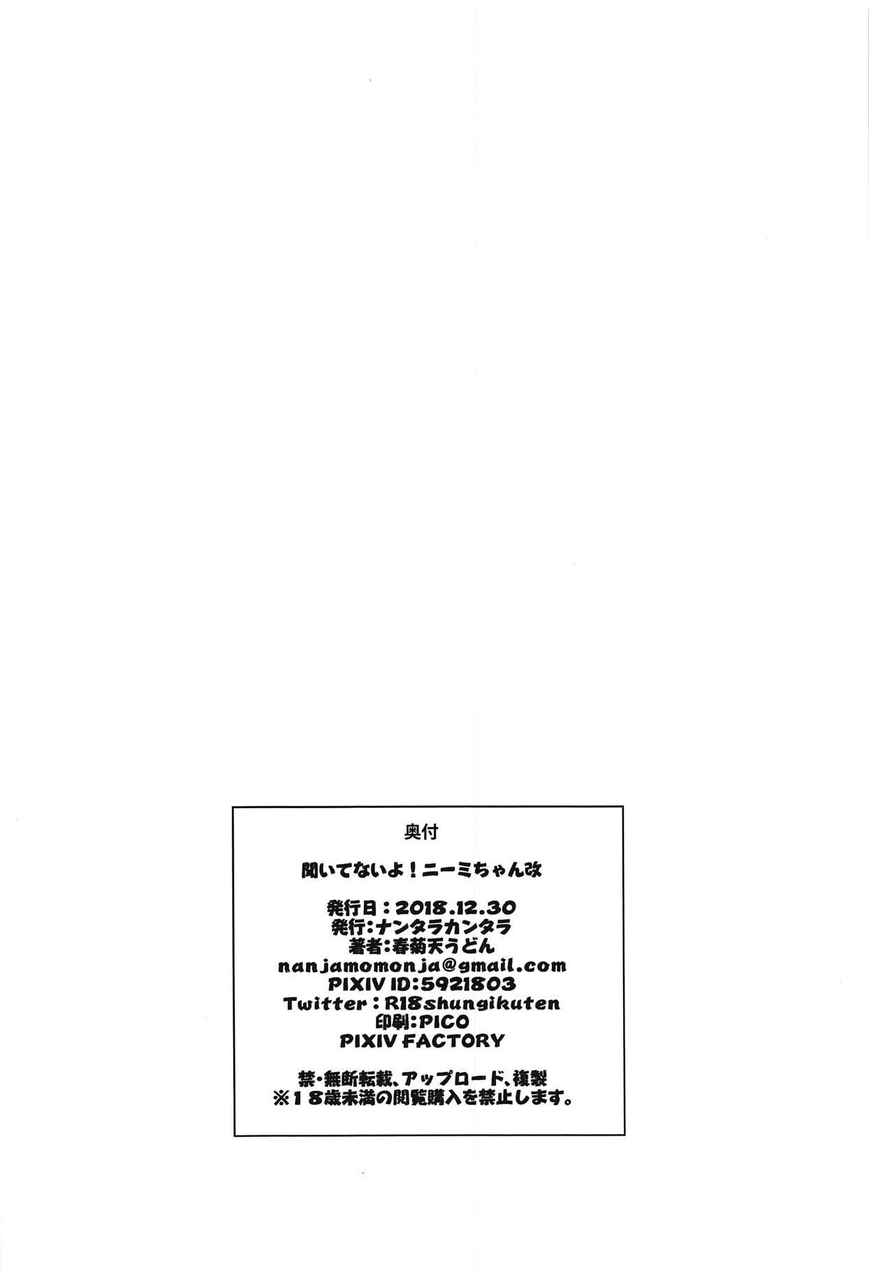 Kiitenai yo! Niimi-chan Kai 20