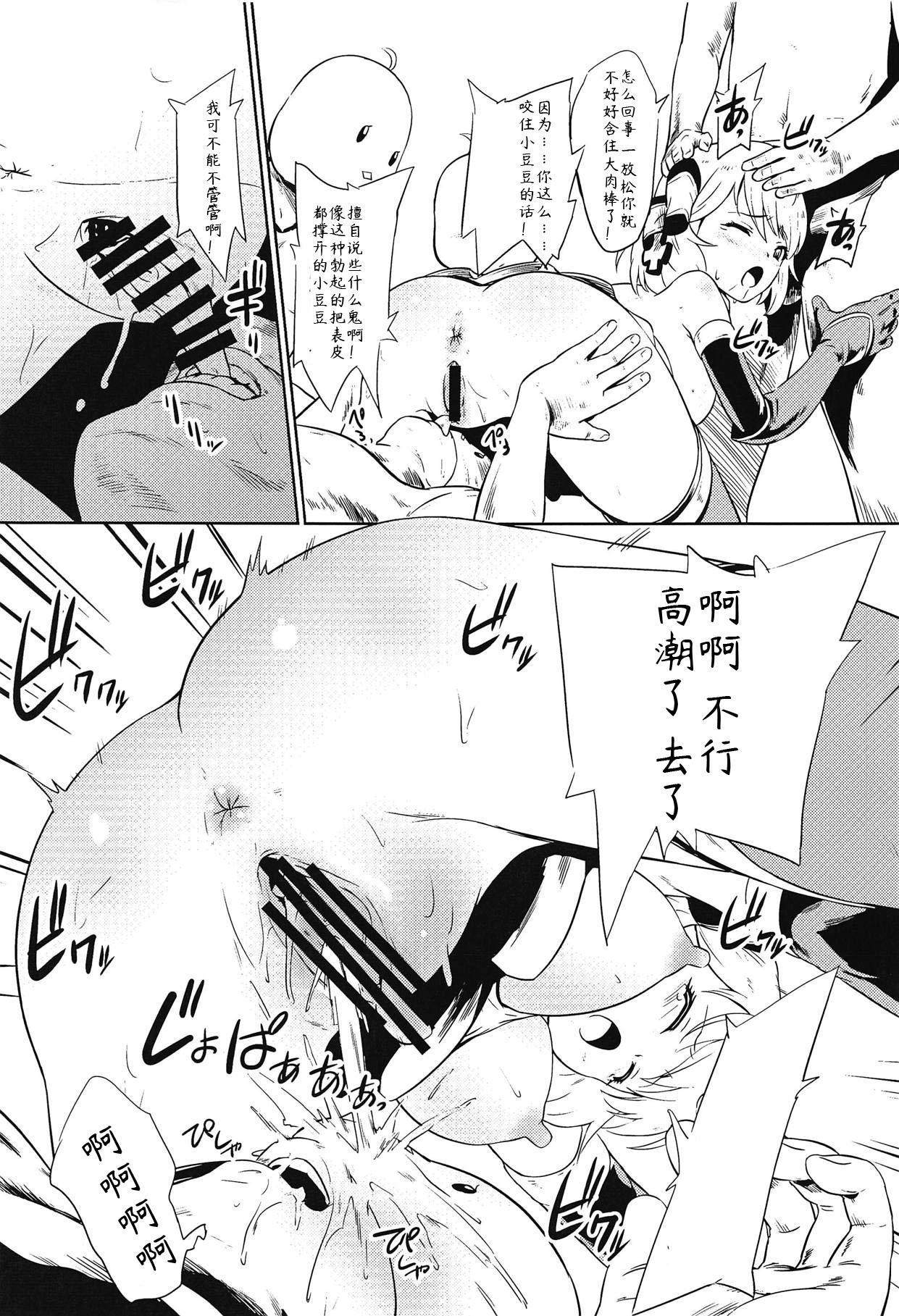 Kiitenai yo! Niimi-chan Kai 7