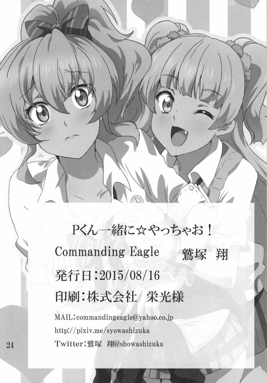 P-kun Issho ni ☆ Yacchao!! 22