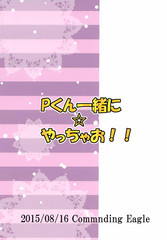 P-kun Issho ni ☆ Yacchao!! 23
