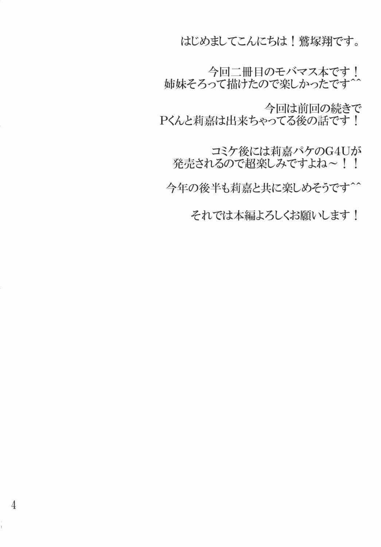 P-kun Issho ni ☆ Yacchao!! 2