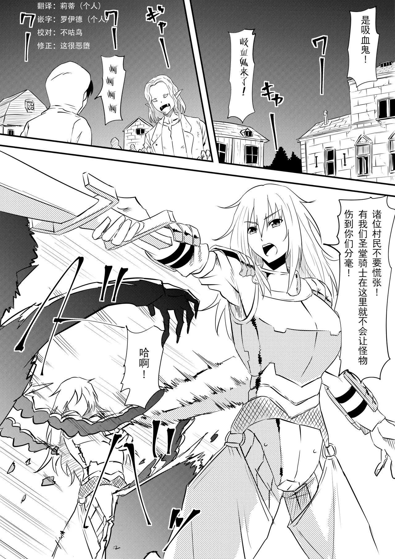 [Mikezoutei] Onna Kishi no Okaa-san ga Kyouseiteki ni Kyuuketsuki-ka Saserarete Otosareru Hanashi [Chinese] [恶堕*不咕鸟汉化组] 0