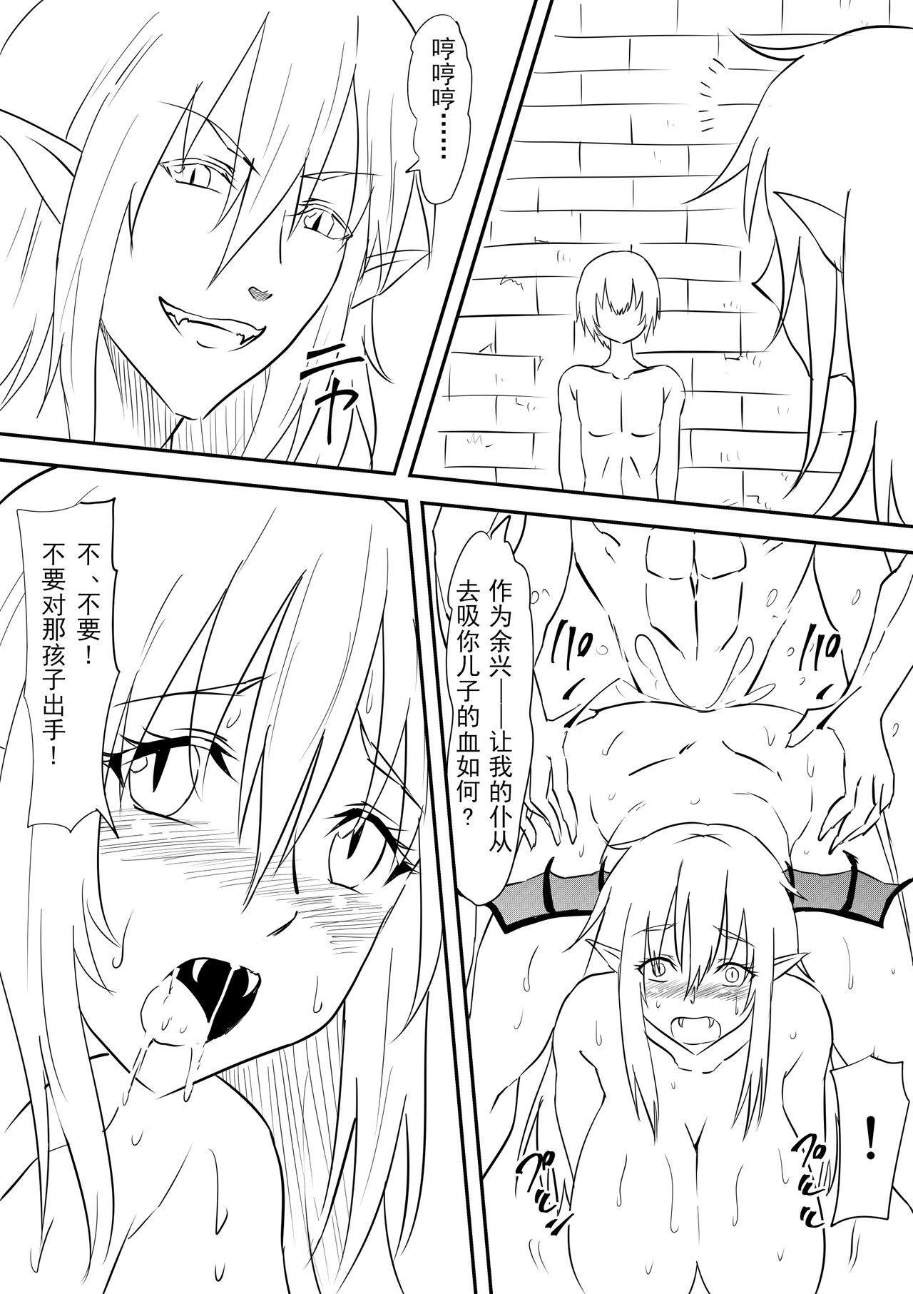 [Mikezoutei] Onna Kishi no Okaa-san ga Kyouseiteki ni Kyuuketsuki-ka Saserarete Otosareru Hanashi [Chinese] [恶堕*不咕鸟汉化组] 16