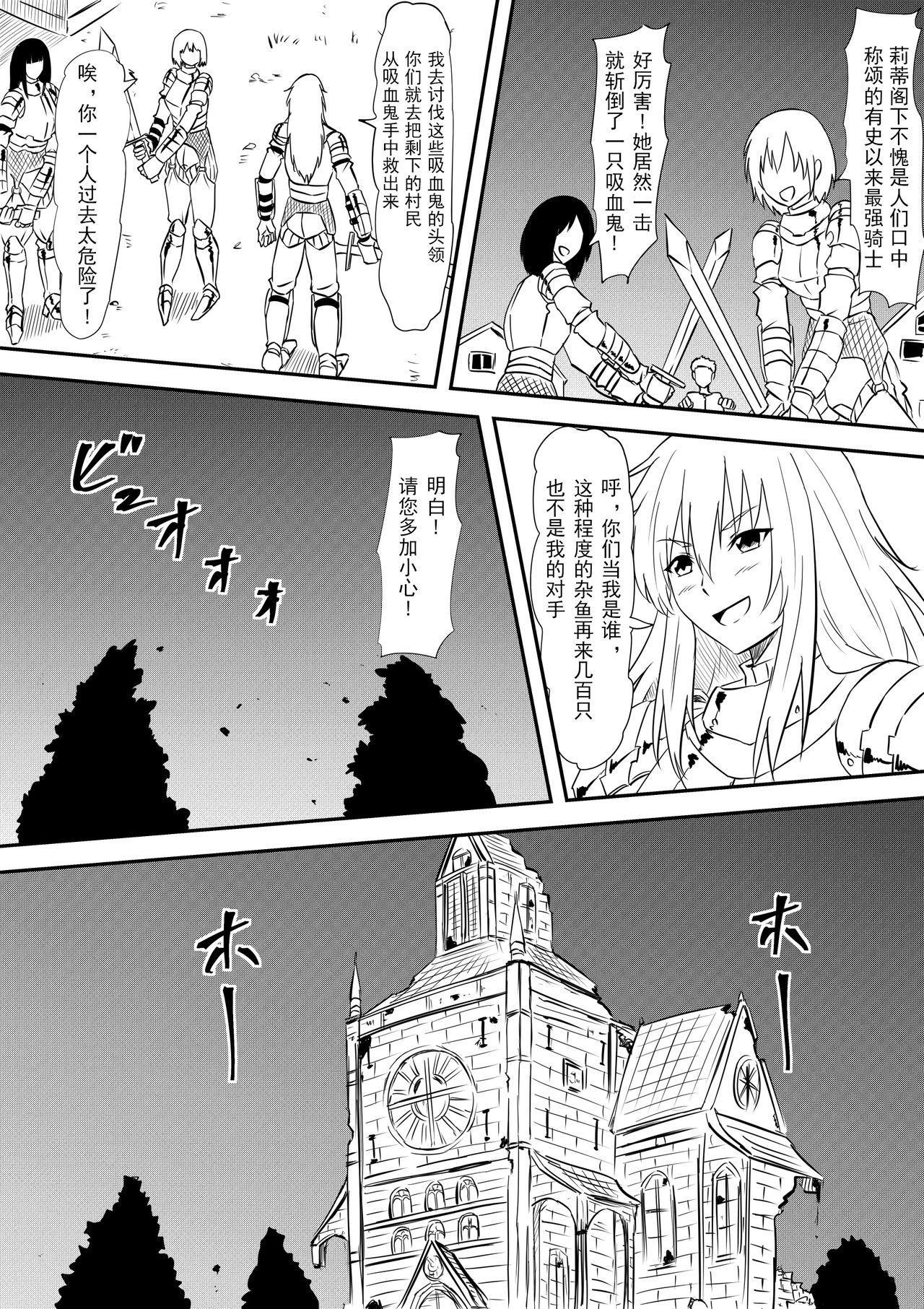 [Mikezoutei] Onna Kishi no Okaa-san ga Kyouseiteki ni Kyuuketsuki-ka Saserarete Otosareru Hanashi [Chinese] [恶堕*不咕鸟汉化组] 1