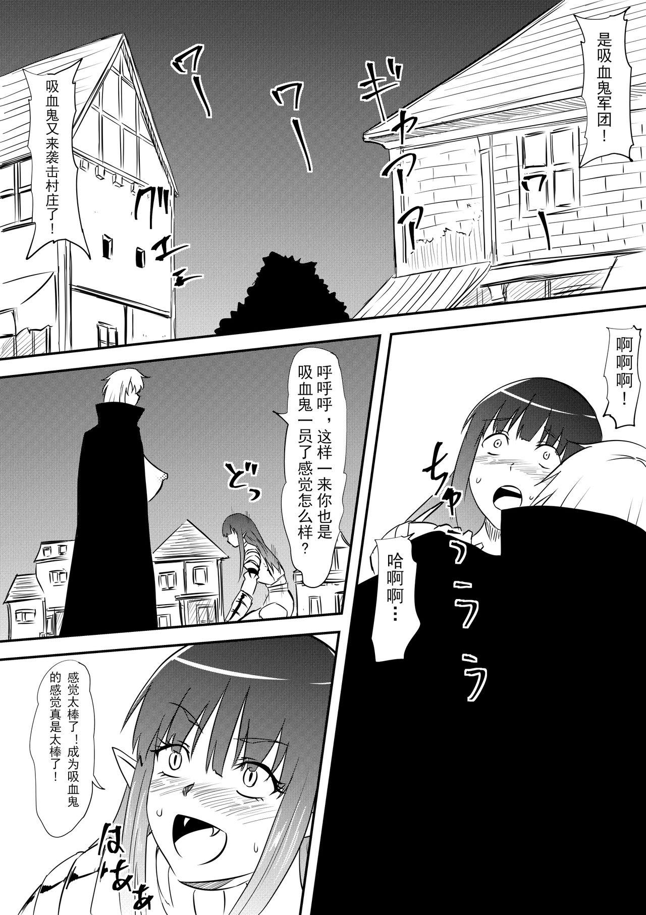 [Mikezoutei] Onna Kishi no Okaa-san ga Kyouseiteki ni Kyuuketsuki-ka Saserarete Otosareru Hanashi [Chinese] [恶堕*不咕鸟汉化组] 34