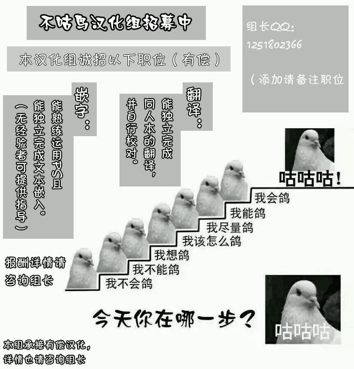 [Mikezoutei] Onna Kishi no Okaa-san ga Kyouseiteki ni Kyuuketsuki-ka Saserarete Otosareru Hanashi [Chinese] [恶堕*不咕鸟汉化组] 37