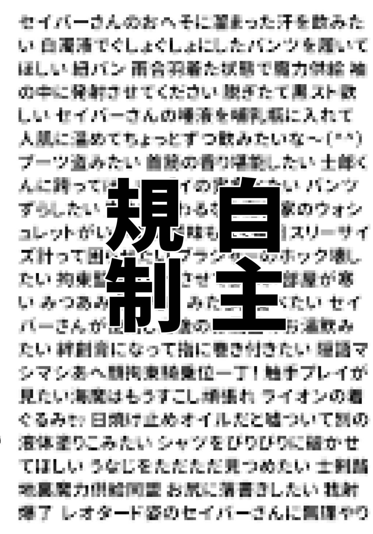 Saber-san no Totemo Ecchi na Hon 6