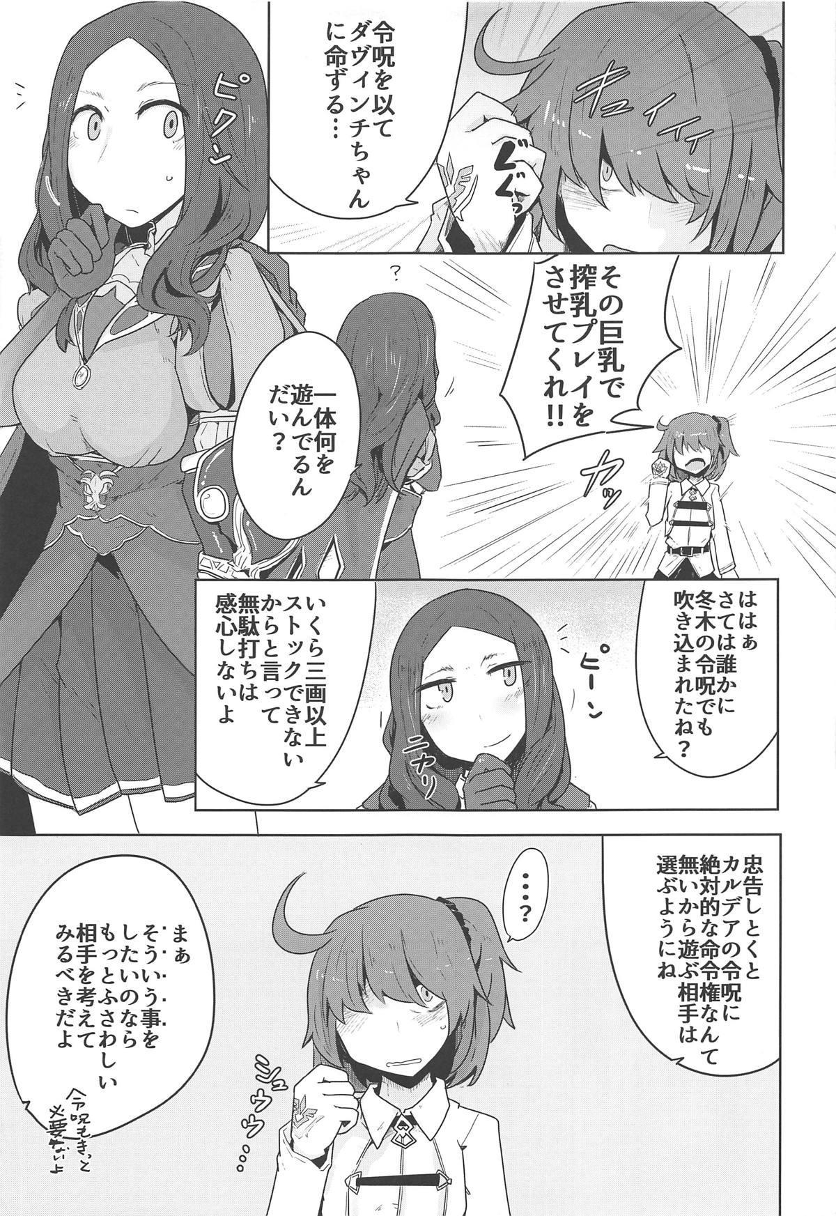 Daimajo ga Katsu no wa Touzen no Koto darou!? 15