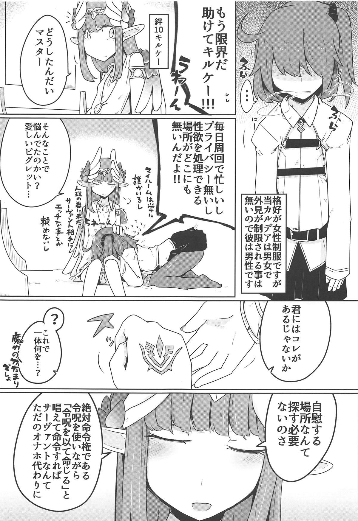 Daimajo ga Katsu no wa Touzen no Koto darou!? 1